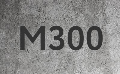 бетон м300 купить в подольске